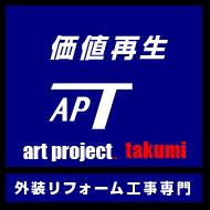株式会社アートプロジェクト.匠