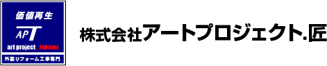 ビル、マンション、アパート等お持ちのオーナー様 雨漏れ補修から大規模修繕まで、外装のことなら東京都板橋区の株式会社アートプロジェクト匠へお気軽にご相談ください。